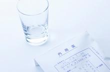 薬の処方・会計
